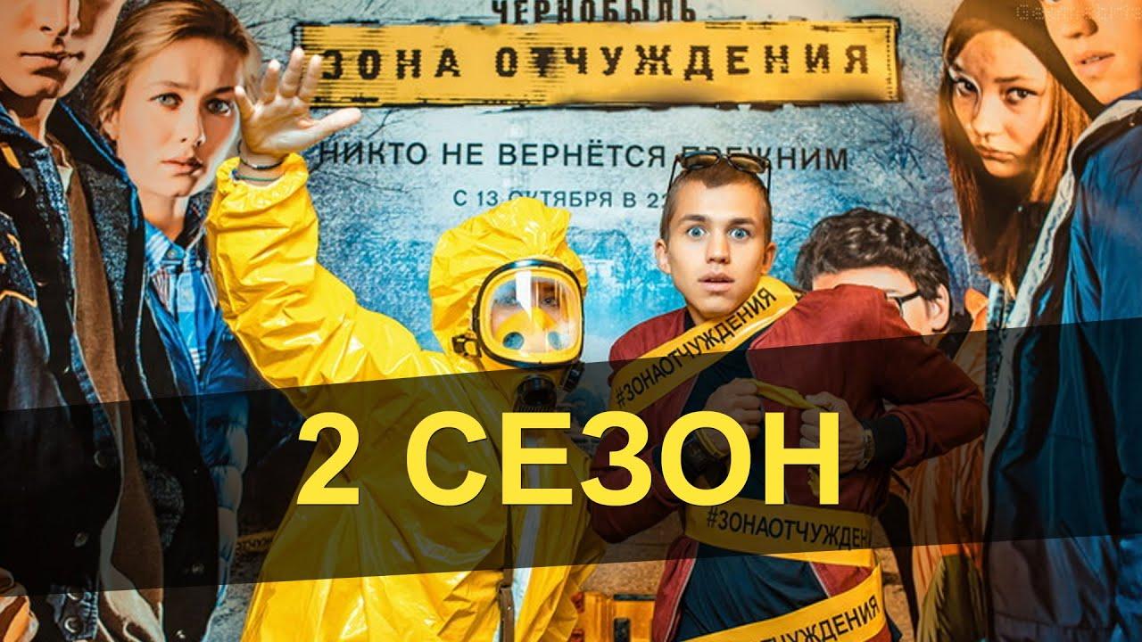 смотреть сериал чернобыль.зона отчуждения 2 сезон