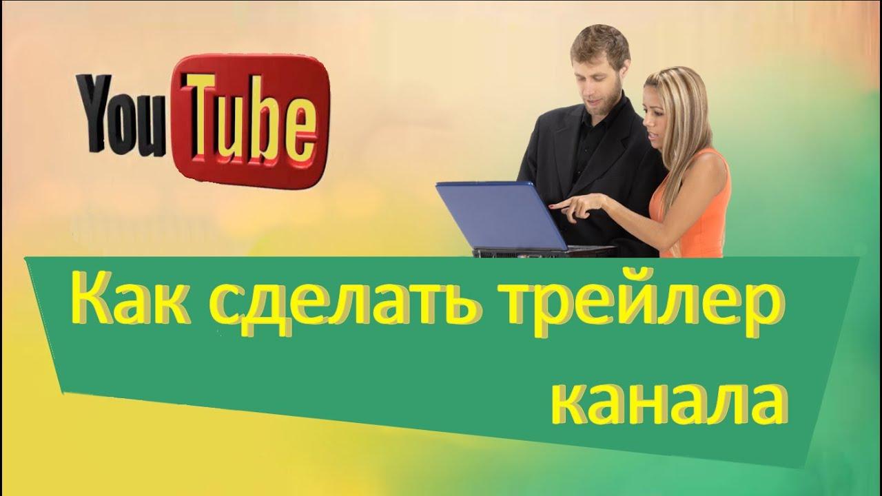 Как сделать трейлер канала на ютубе, чтобы он приносил подписчиков. Содержание трейлера канала. -... - Linkis.com