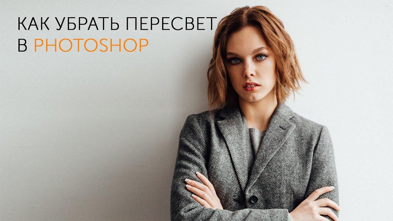 как убрать пересвет в фотошопе Достоевскому, Салтыкову-Щедрину