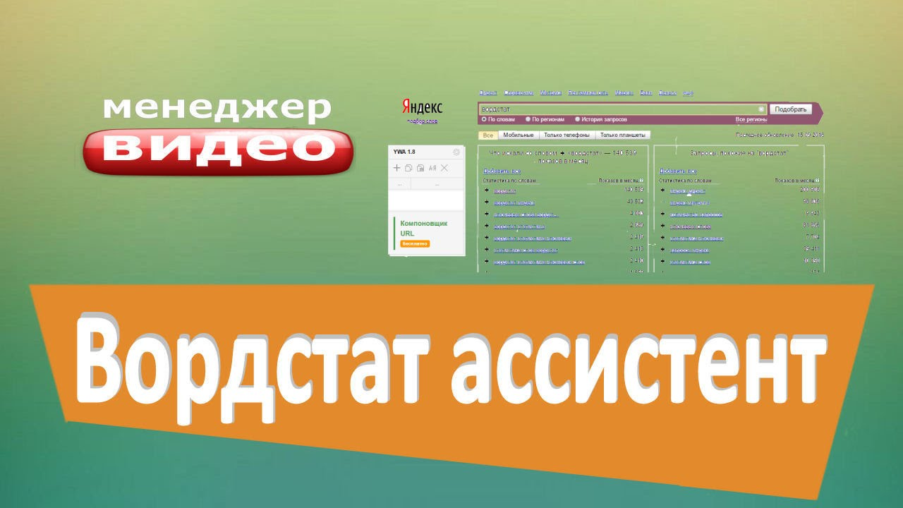 WORDSTAT YANDEX WORDSTAT ASSISTANT СКАЧАТЬ БЕСПЛАТНО