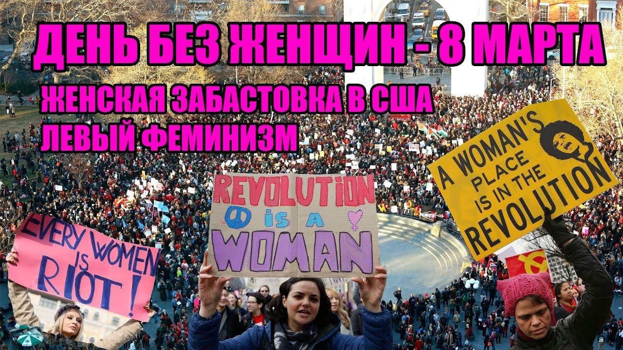 марта забастовки проституток 8