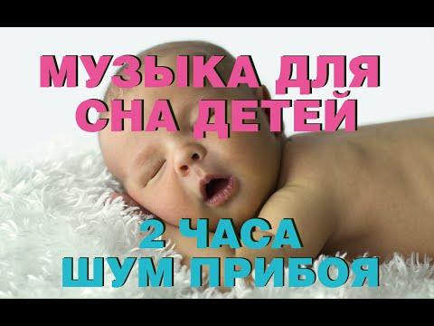 Музыка Для Сна Малышам Скачать